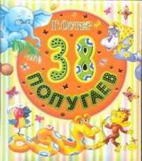Остер Г. Б. - 38 попугаев обложка книги