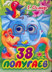 38 попугаев Остер Г. Б.