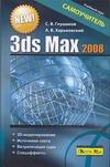 Глушаков С.В. - 3ds Max 2008. Самоучитель обложка книги