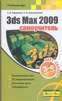 3ds Max 2009. Самоучитель Глушаков С.В.
