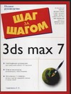 Чумаченко И.Н. - 3ds max 7 обложка книги