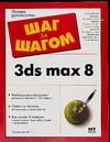 Чумаченко И.Н. - 3ds max 8 обложка книги