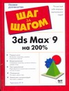 Чумаченко И.Н. - 3ds Max 9 на 200% обложка книги