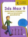 3ds max 9. Пошаговое руководство для начинающих дизайнеров Чумаченко И.Н.
