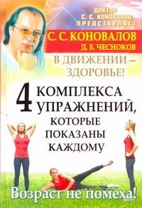 4 комплекса упражнений, которые показаны каждому. В движении - здоровье! Коновалов С.С.
