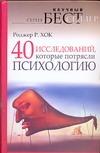 Хок Р. - 40 исследований, которые потрясли психологию обложка книги