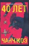 40 лет Чанчжоэ обложка книги