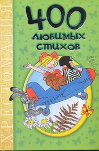 - 400 любимых стихов обложка книги