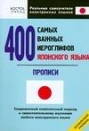 400 самых важных иероглифов японского языка. Прописи обложка книги
