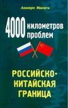 Ивасита А. - 4000 километров проблем. Российско-китайская граница обложка книги