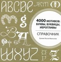 Маккэлэм Г.Л. - 4000 мотивов: буквы, буквицы, иероглифы обложка книги