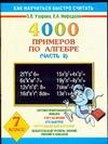 Узорова О.В. - 4000 примеров по алгебре. 7 класс. В 4 ч. Ч. 2 обложка книги