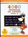 Узорова О.В. - 4000 примеров по алгебре. 7 класс. В 4 ч. Ч. 3 обложка книги