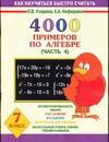 Узорова О.В. - 4000 примеров по алгебре. 7 класс. В 4 ч. Ч. 4 обложка книги