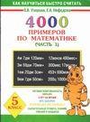 Узорова О.В. - 4000 примеров по математике. 5 класс. В 4 ч. Ч. 1 обложка книги