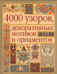 4000 узоров, декоративных мотивов и орнаментов Маккэлэм Г.Л.