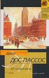 Дос Пассос Д. - 42-я параллель обложка книги