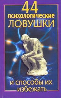 Медянкин Н. - 44 психологические ловушки и способы их избежать обложка книги