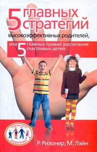 5 главных стратегий высокоэффективных родителей, или 5 главных правил воспитания