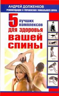 5 лучших комплексов для здоровья вашей спины Долженков А.В.