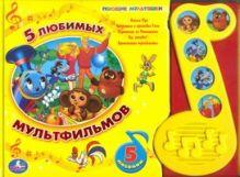 - 5 любимых мультфильмов обложка книги