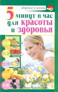 Чижова Анна - 5 минут в час для красоты и здоровья обложка книги