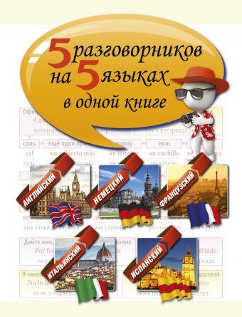 5 разговорников на 5 языках в одной книге Варшавский А.А.