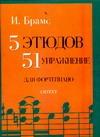 Брамс Й. - 5 этюдов, 51 упражнение для фортепиано обложка книги