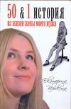 Великина Екатерина - 50 & 1 история из жизни жены моего мужа обложка книги