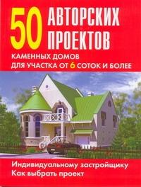 - 50 авторских проектов каменных  домов для участка от 6 соток и более обложка книги