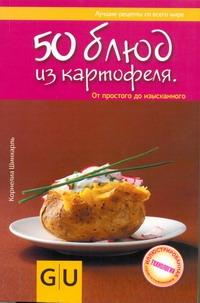 Шинхарль Корнелиа - 50 блюд из картофеля. От простого до изысканного обложка книги