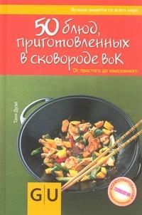 Дузи Таня - 50 блюд, приготовленных в сковородке вок обложка книги