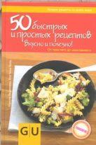 Видеманн Карола - 50 быстрых и простых рецептов. Вкусно и полезно!' обложка книги