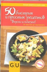 Видеманн Карола - 50 быстрых и простых рецептов. Вкусно и полезно! обложка книги