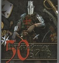 . - 50 величайших битв обложка книги