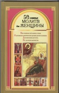 Берестова Н - 50 главных молитв для женщины обложка книги