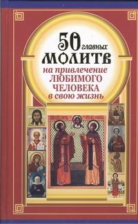 Берестова Н - 50 главных молитв на привлечение любимого человека в свою жизнь обложка книги