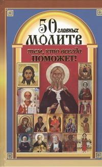 Карпухина Виктория - 50 главных молитв тем, кто всегда поможет обложка книги