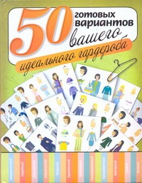 Кулагина Екатерина - 50 готовых вариантов вашего идеального гардероба обложка книги