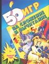 Ларина Т.И. - 50 игр на сложение и вычитание обложка книги