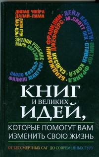 50 книг и великих идей, которые помогут вам изменить свою жизнь Батлер-Боудон Т.