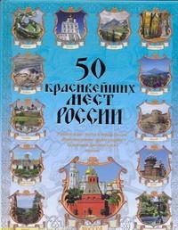 Сингаевский В.Н. - 50 красивейших мест России обложка книги