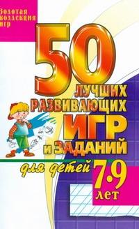 Мищенкова Л.В. - 50 лучших развивающих игр и заданий для детей 7-9 лет обложка книги