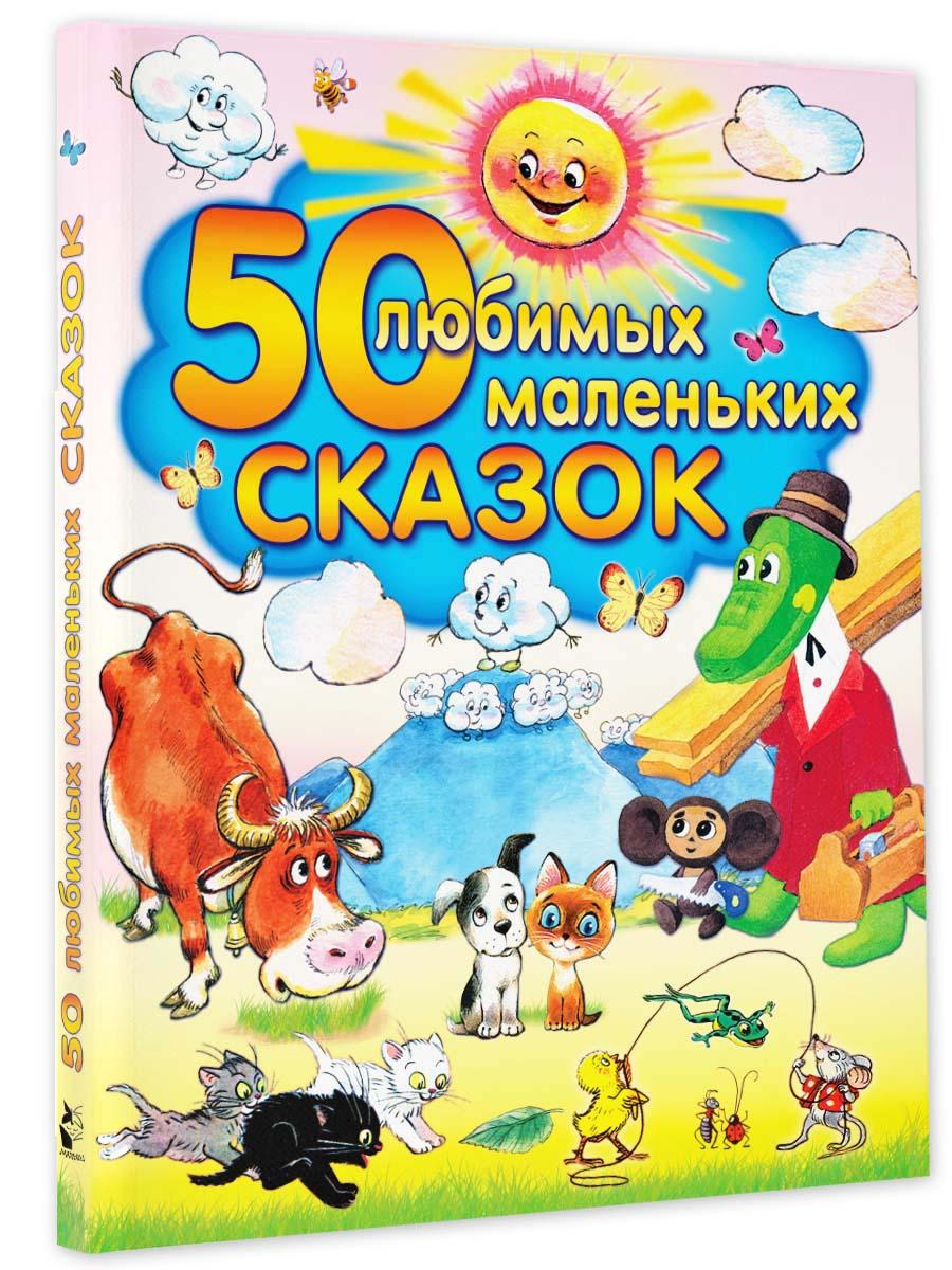 . 50 любимых маленьких сказок