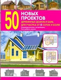 - 50 новых проектов деревянных домов и бань для участка от 6 соток и более обложка книги