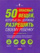 50 опасных вещей, которые вы должны разрешить своему ребенку