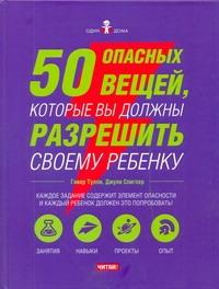 Тулли Гивер - 50 опасных вещей, которые вы должны разрешить своему ребенку обложка книги