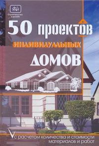 50 проектов индивидуальных домов Молотов И.И.