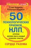 Андреас Стив - 50 психологических приемов, которые обязан знать каждый психолог - практик обложка книги