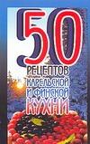 50 рецептов карельской и финской кухни обложка книги